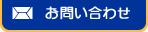 東海学習塾へのお問い合わせ