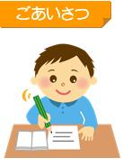 東海学習塾瑞穂区堀田教室は愛知県名古屋市瑞穂区堀田にある少人数制の個人塾で、入塾生の希望や目標により、進学塾でも補習塾でもありえます。日常学習から中学受験、高校受験、大学受験までひとりひとり親身に指導させていただきます。対象は小学校1年生から高校3年生及び高卒生・浪人生までです。 この地で30年子供たちと学習していますが、この30年、私や当塾教師の学習指導で理解できない、あるいは理解できなかったという生徒は一人もいないと確信しています。10人が10人満面の笑みを浮かべて「わかった!」と言ってくれます。 ところが、その「わかった」内容をテストすると10人が10人正答できるわけではありません。つまり、「わかる」=「できる」ではないのです。子供たちの「わかった」という実感と、テストで「できる」という現実には少なからず開きがあるものです。