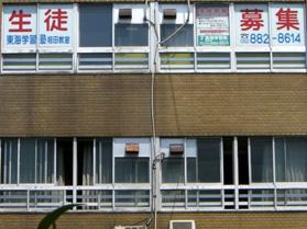 東海学習塾堀田教室を外から見た風景です。堀田小学校側の歩道から、しゃがんで見た様子です。(高速道路が邪魔して、立った状態ではこのように見えません(笑)。)
