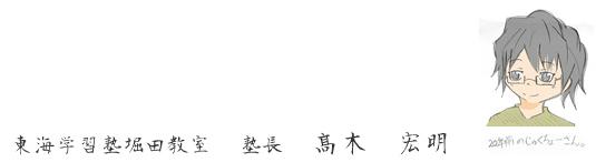 大災害の犠牲になられた方々の ご冥福を心からお祈り申し上げます被災されたみなさん 心からお見舞いを申し上げますとともに 一日も早く復興されることをお祈り申し上げます東海学習塾 堀田教室一同